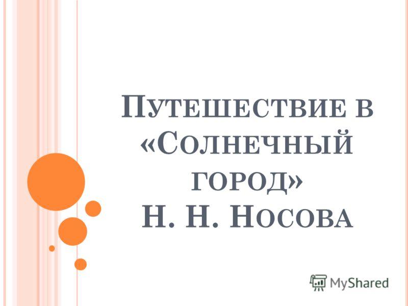 П УТЕШЕСТВИЕ В «С ОЛНЕЧНЫЙ ГОРОД » Н. Н. Н ОСОВА