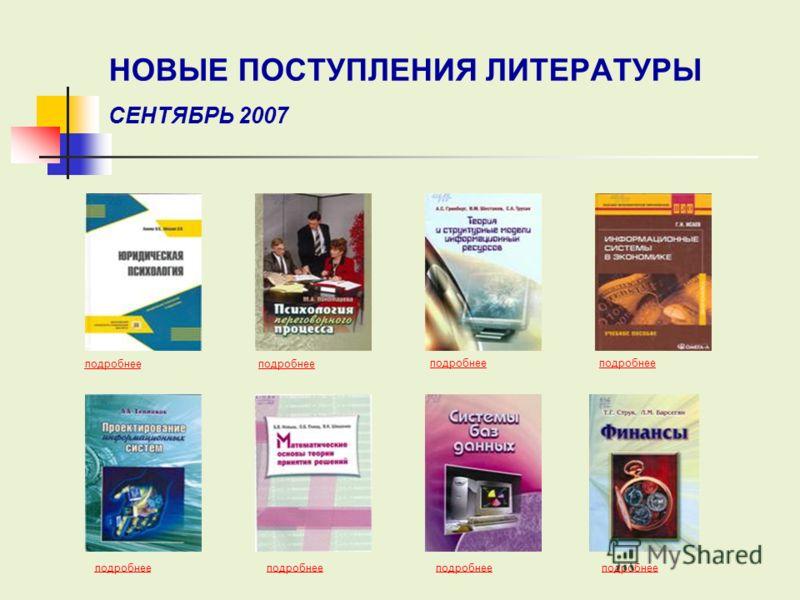 подробнее подробнее подробнее подробнее подробнее подробнее подробнее НОВЫЕ ПОСТУПЛЕНИЯ ЛИТЕРАТУРЫ СЕНТЯБРЬ 2007