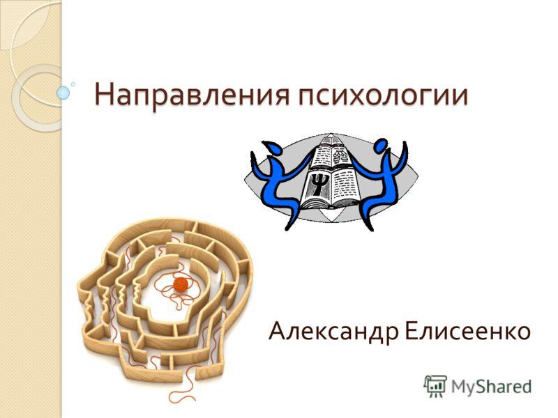 Направления психологии Александр Елисеенко