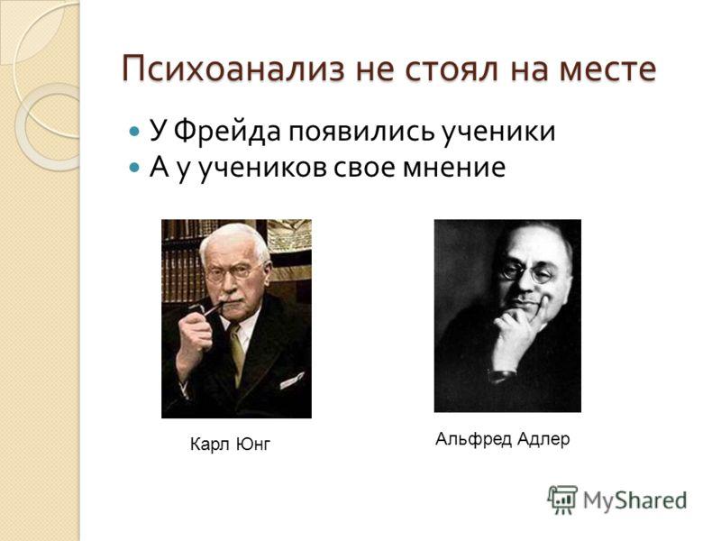 Психоанализ не стоял на месте У Фрейда появились ученики А у учеников свое мнение Карл Юнг Альфред Адлер