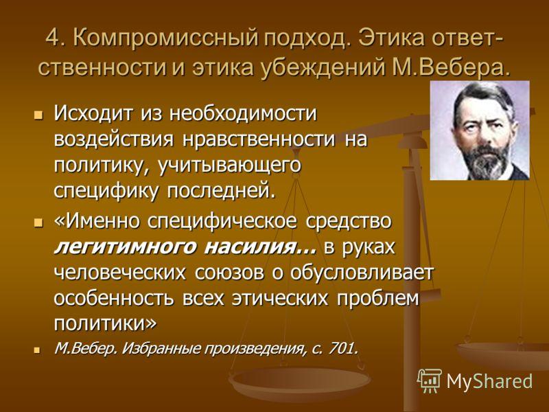 Политика – это зло, как противоположность морали М.А.Бакунин: «Политика и ее главный носитель – государство именно и значит – насилие, господство посредством насилия, замаскированного и откровенного» М.А.Бакунин: «Политика и ее главный носитель – гос