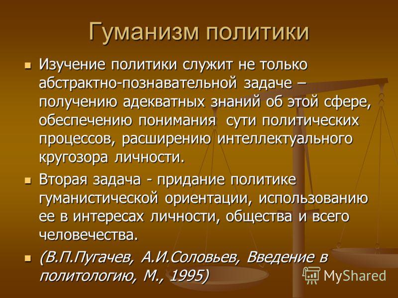 Человеческое измерение политики. Права человека. А.Ю.Сунгуров Введение в специальность Лекция 7.