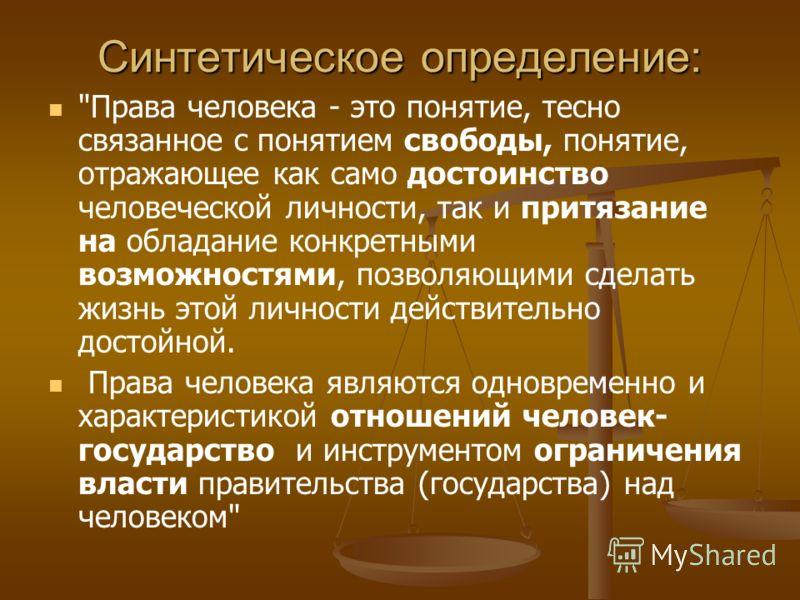 Из лекции Марека Новицкого: Термин