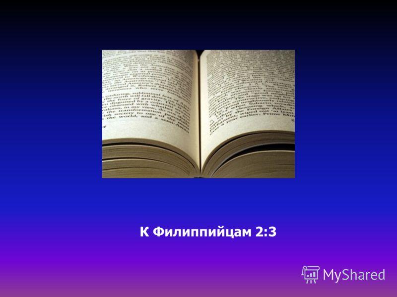 К Филиппийцам 2:3