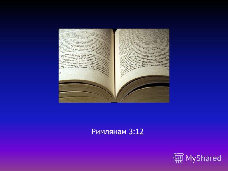 Римлянам 3:12