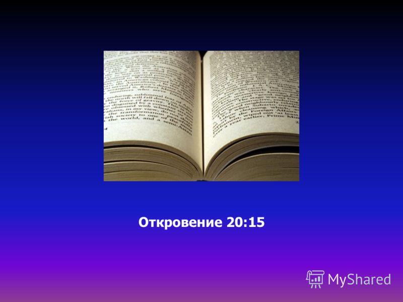 Откровение 20:15