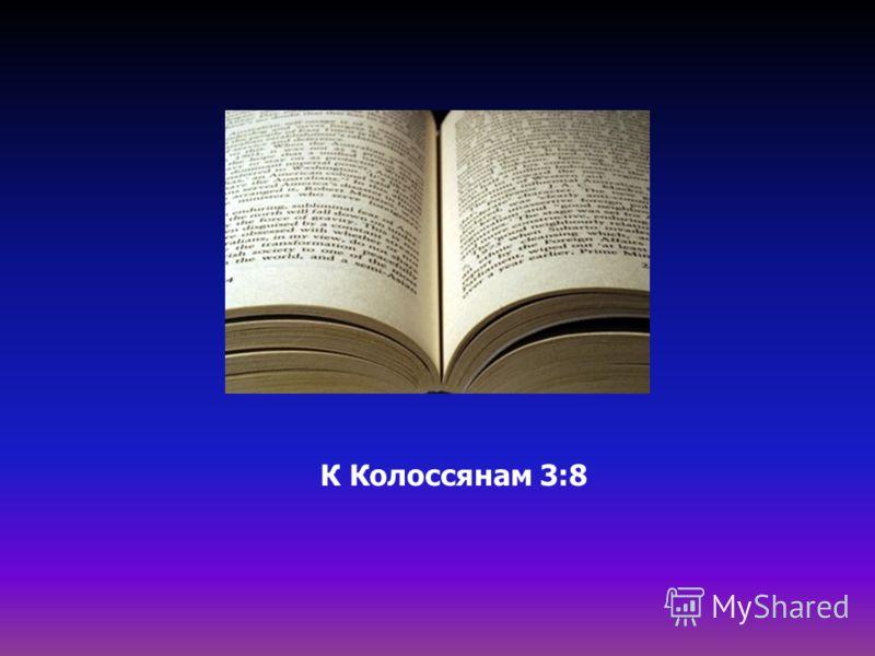 К Колоссянам 3:8
