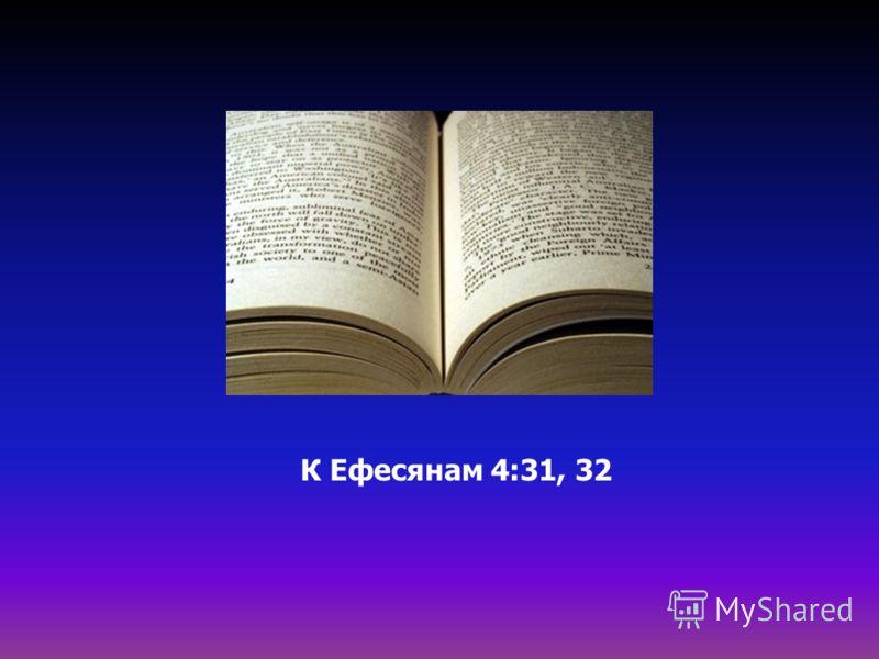 К Ефесянам 4:31, 32