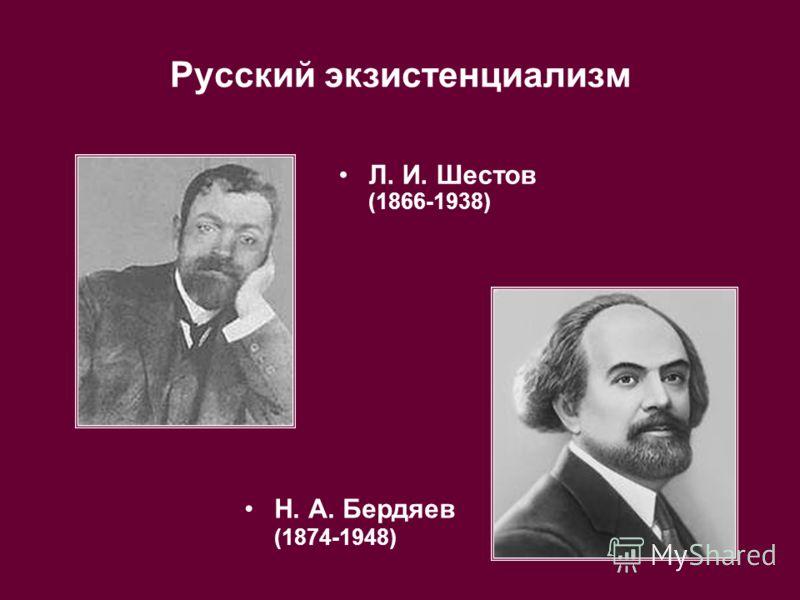 Русский экзистенциализм Л. И. Шестов (1866-1938) Н. А. Бердяев (1874-1948)