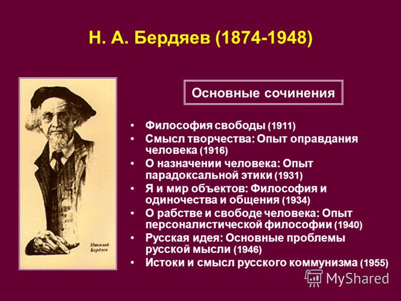На бердяев истоки и смысл русского коммунизма скачать