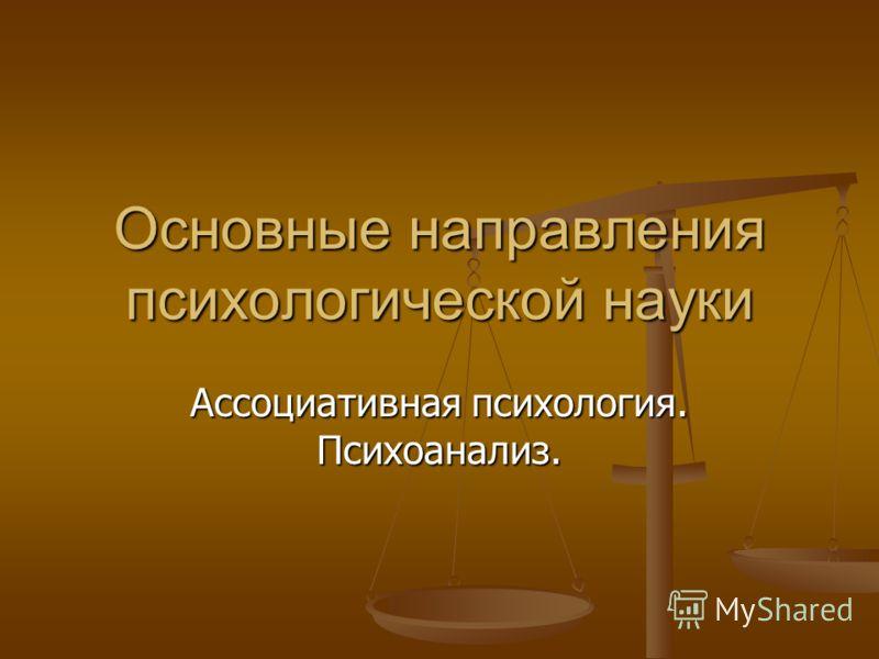 Основные направления психологической науки Ассоциативная психология. Психоанализ.