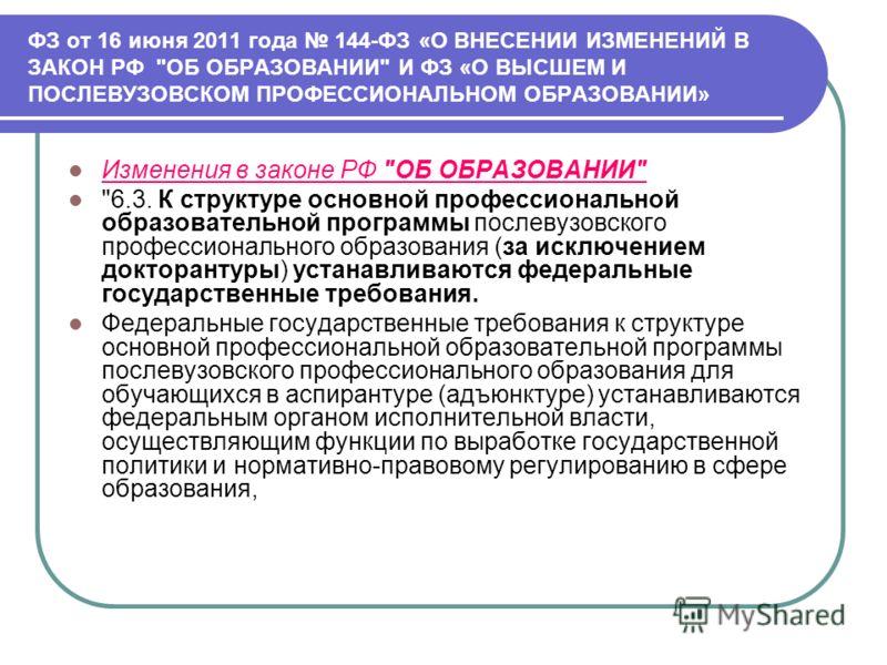 ФЗ от 16 июня 2011 года 144-ФЗ «О ВНЕСЕНИИ ИЗМЕНЕНИЙ В ЗАКОН РФ
