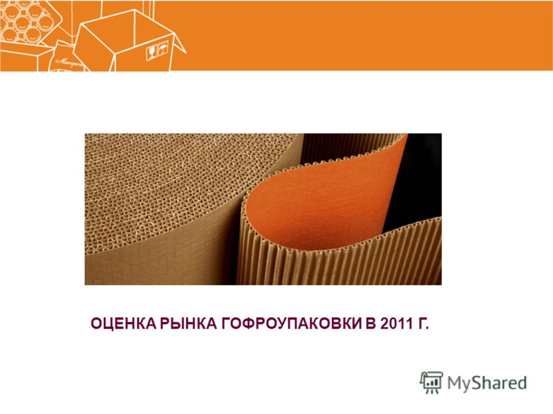 ОЦЕНКА РЫНКА ГОФРОУПАКОВКИ В 2011 Г.