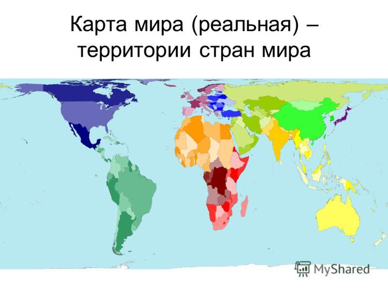Карта мира (реальная) – территории стран мира