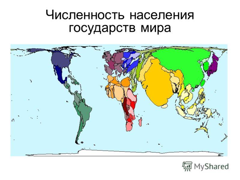 Численность населения государств мира