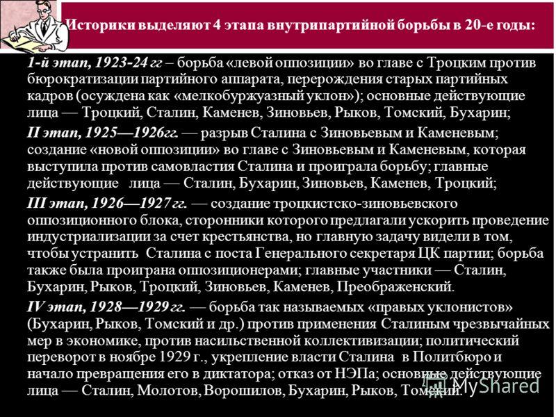 1-й этап, 1923-24 гг – борьба «левой оппозиции» во главе с Троцким против бюрократизации партийного аппарата, перерождения старых партийных кадров (осуждена как «мелкобуржуазный уклон»); основные действующие лица Троцкий, Сталин, Каменев, Зиновьев, Р