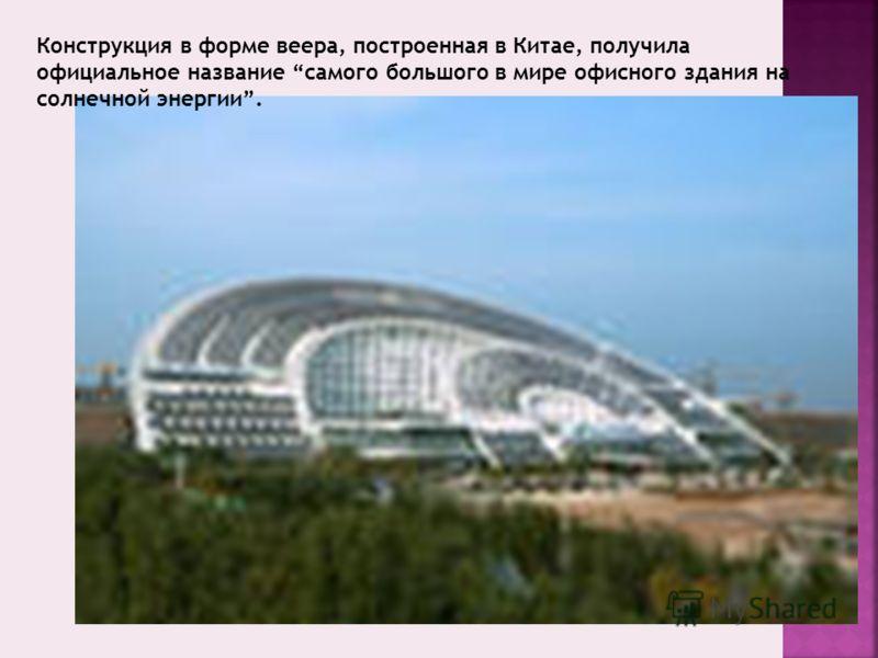Конструкция в форме веера, построенная в Китае, получила официальное название самого большого в мире офисного здания на солнечной энергии.