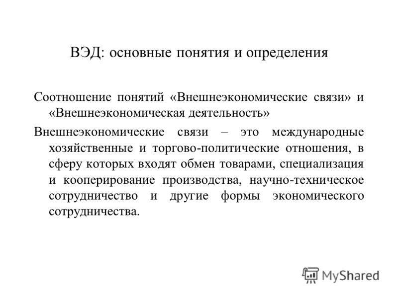 Вэд Учебник 2012