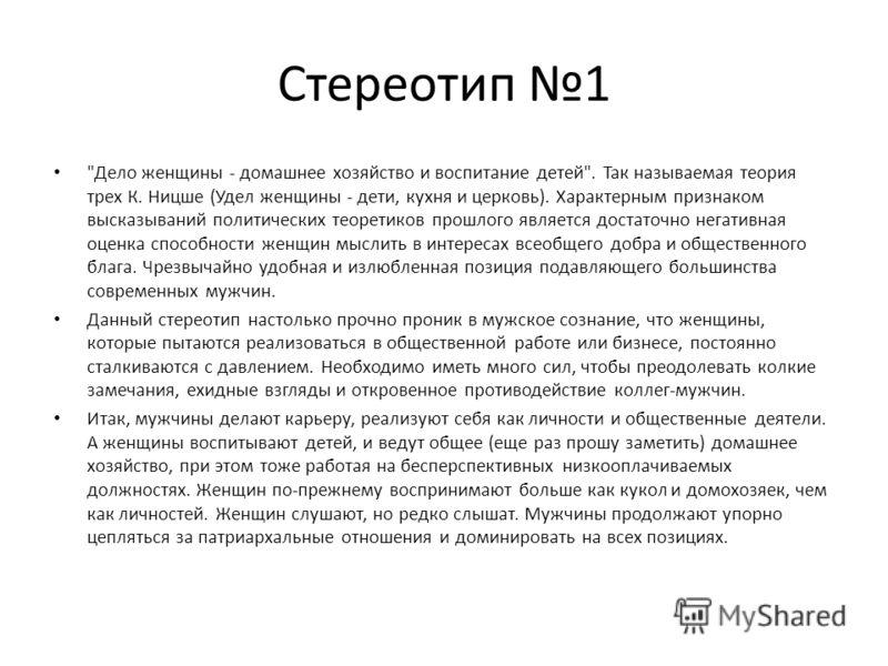 Стереотип 1