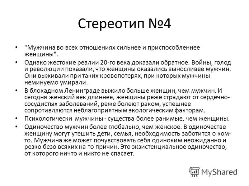 Стереотип 4