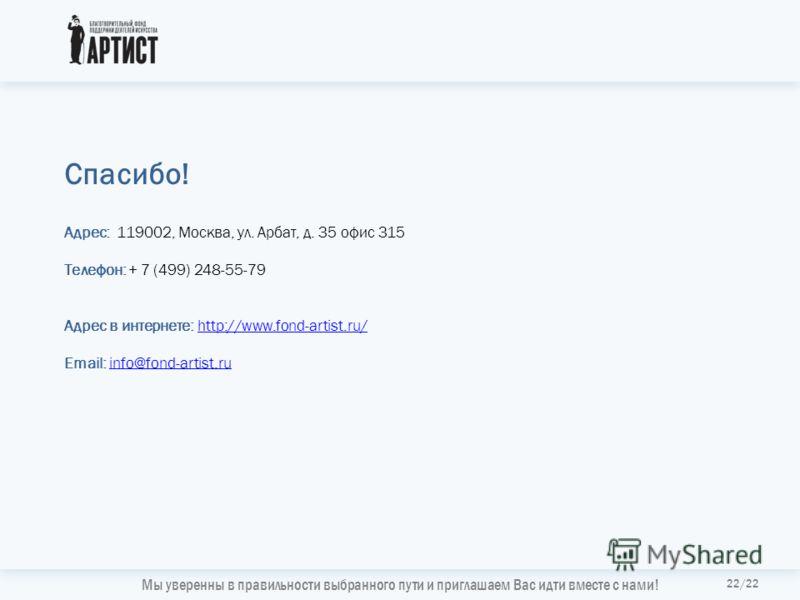 22/22 Адрес: 119002, Москва, ул. Арбат, д. 35 офис 315 Телефон: + 7 (499) 248-55-79 Адрес в интернете: http://www.fond-artist.ru/http://www.fond-artist.ru/ Email: info@fond-artist.ruinfo@fond-artist.ru Спасибо! Мы уверенны в правильности выбранного п