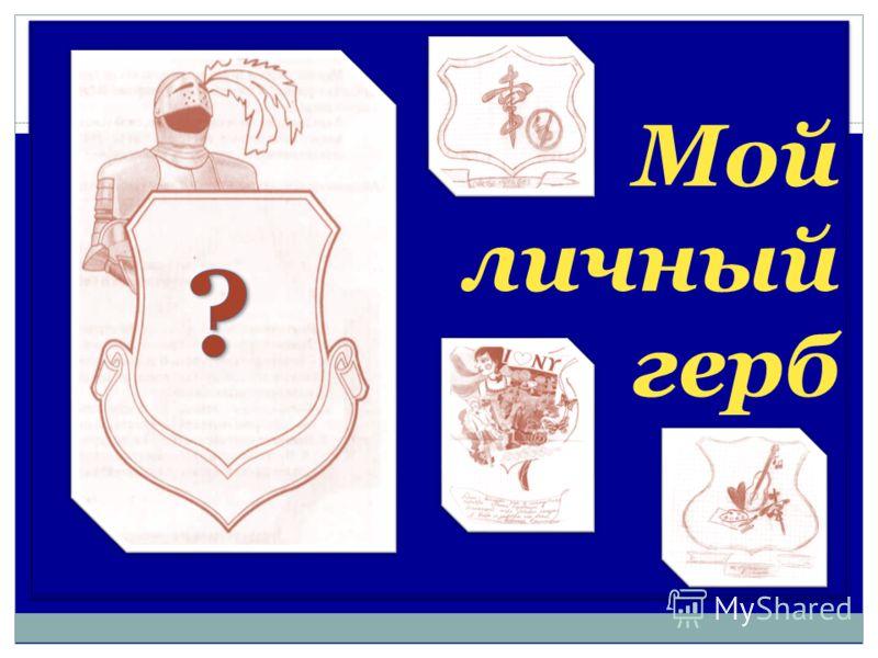 Мой личный герб