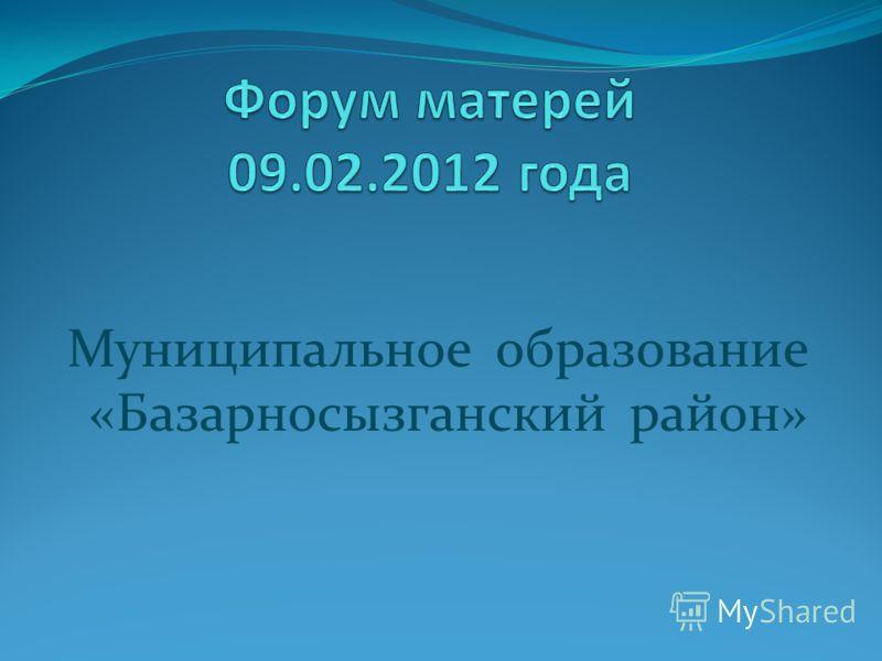 Муниципальное образование «Базарносызганский район»