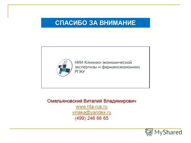 Омельяновский Виталий Владимирович www.hta-rus.ru vinaka@yandex.ru (499) 246 66 65 СПАСИБО ЗА ВНИМАНИЕ