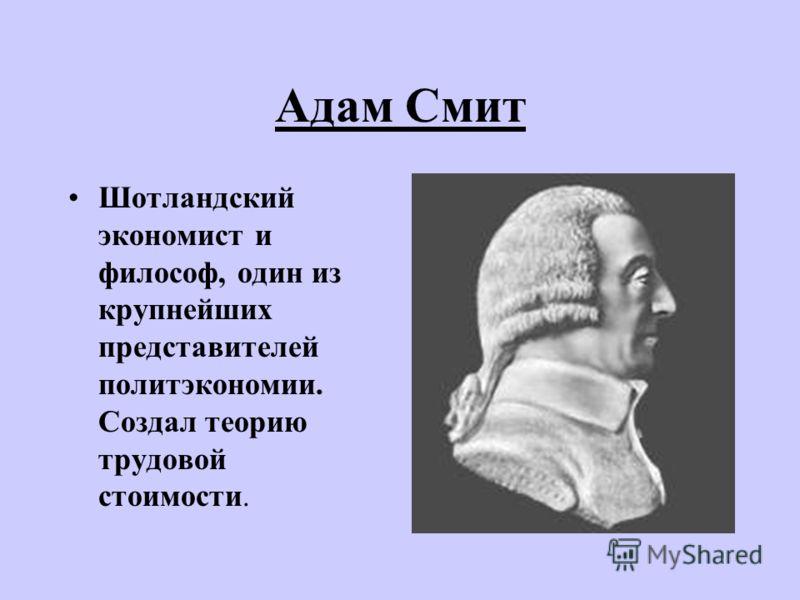 Менделеев Дмитрий Иванович(1834-1907) Русский химик, разносторонний ученый, педагог.Открыл периодический закон химических элементов - один из основных законов естествознания.Заложил основы теории растворов, предложил промышленный способ фракционного