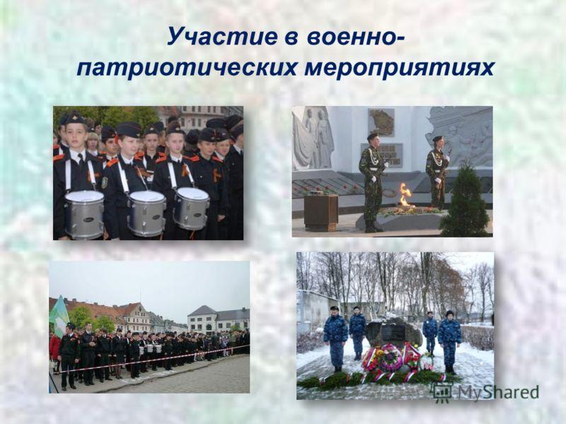 Участие в военно- патриотических мероприятиях