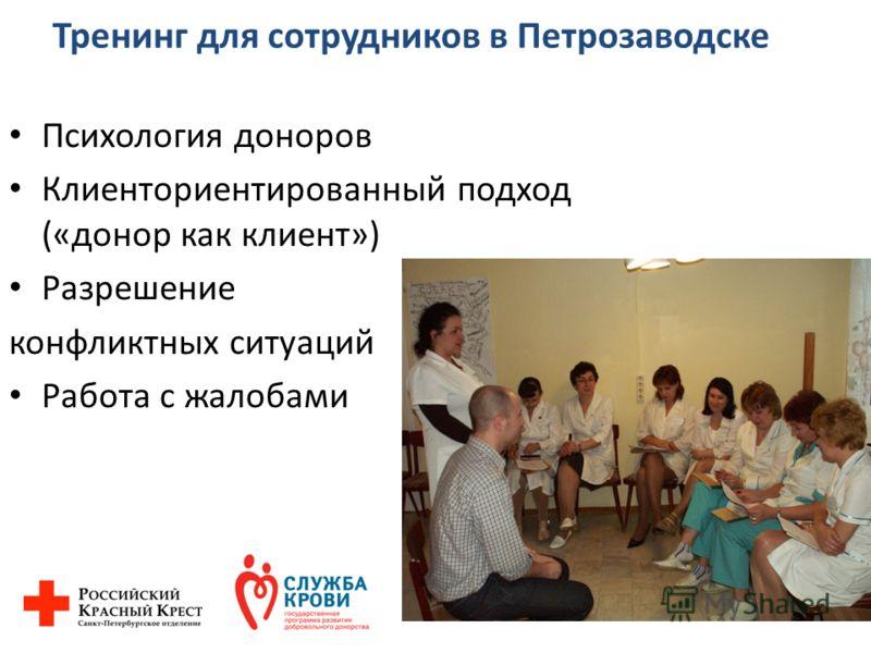 Тренинг для сотрудников в Петрозаводске Психология доноров Клиенториентированный подход («донор как клиент») Разрешение конфликтных ситуаций Работа с жалобами