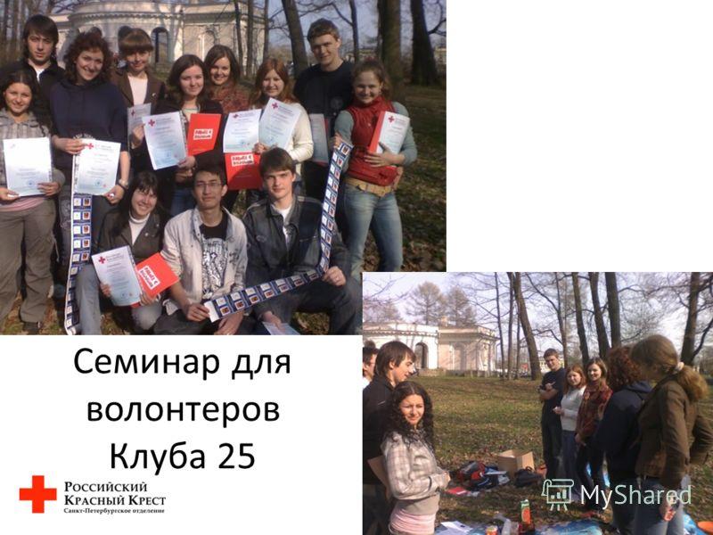 Семинар для волонтеров Клуба 25