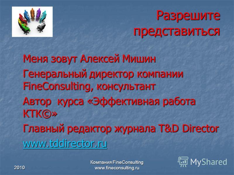 2010 Компания FineConsulting www.fineconsulting.ru Разрешите представиться Меня зовут Алексей Мишин Генеральный директор компании FineConsulting, конс