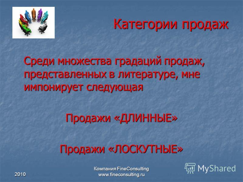 2010 Компания FineConsulting www.fineconsulting.ru Категории продаж Среди множества градаций продаж, представленных в литературе, мне импонирует следу