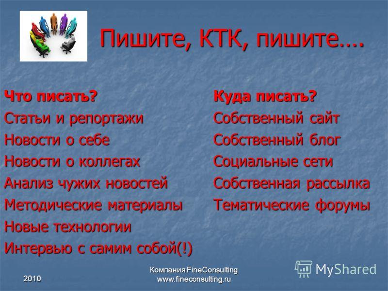 2010 Компания FineConsulting www.fineconsulting.ru Пишите, КТК, пишите…. Что писать? Статьи и репортажи Новости о себе Новости о коллегах Анализ чужих