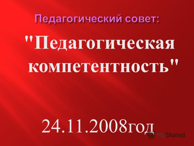 Педагогическая компетентность  24.11.2008 год
