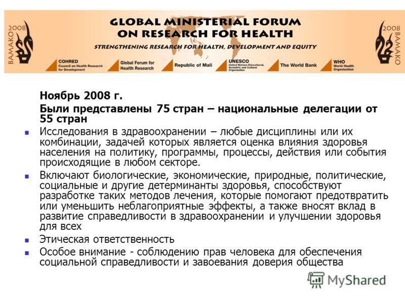 Ноябрь 2008 г. Были представлены 75 стран – национальные делегации от 55 стран Исследования в здравоохранении – любые дисциплины или их комбинации, задачей которых является оценка влияния здоровья населения на политику, программы, процессы, действия