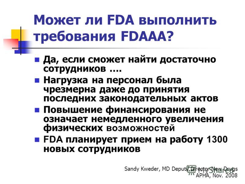 Может ли FDA выполнить требования FDAAA? Да, если сможет найти достаточно сотрудников …. Нагрузка на персонал была чрезмерна даже до принятия последних законодательных актов Повышение финансирования не означает немедленного увеличения физических возм