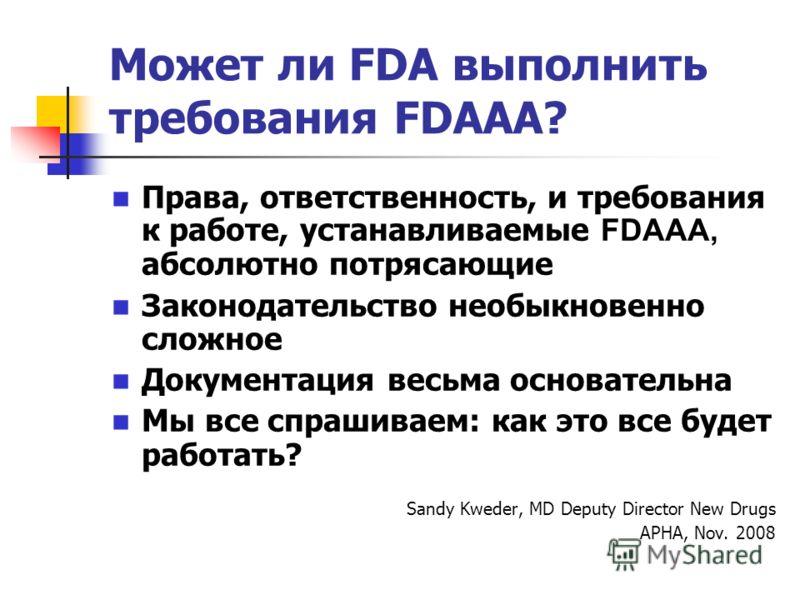 Может ли FDA выполнить требования FDAAA? Права, ответственность, и требования к работе, устанавливаемые FDAAA, абсолютно потрясающие Законодательство необыкновенно сложное Документация весьма основательна Мы все спрашиваем: как это все будет работать