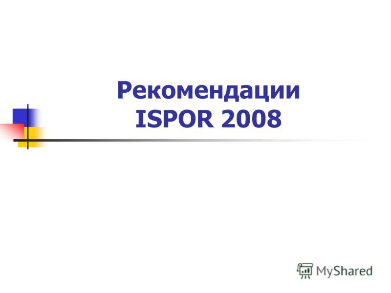 Рекомендации ISPOR 2008