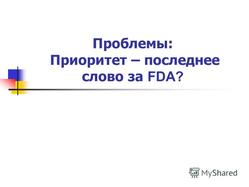 Проблемы: Приоритет – последнее слово за FDA?
