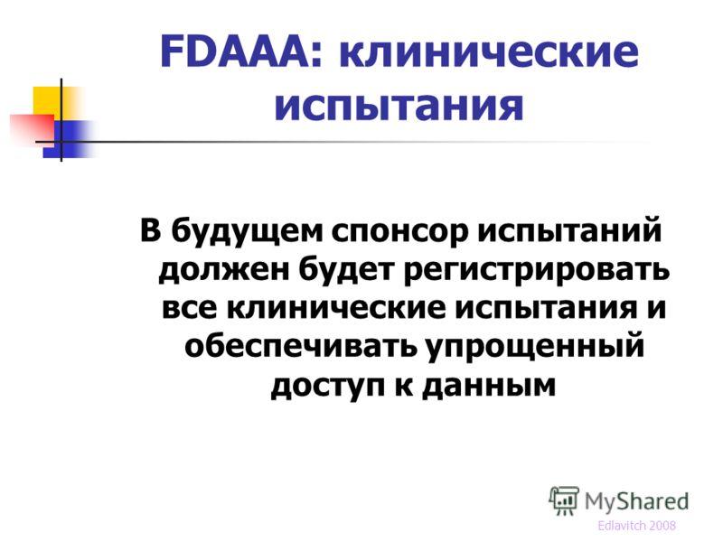 FDAAA: клинические испытания В будущем спонсор испытаний должен будет регистрировать все клинические испытания и обеспечивать упрощенный доступ к данным Edlavitch 2008
