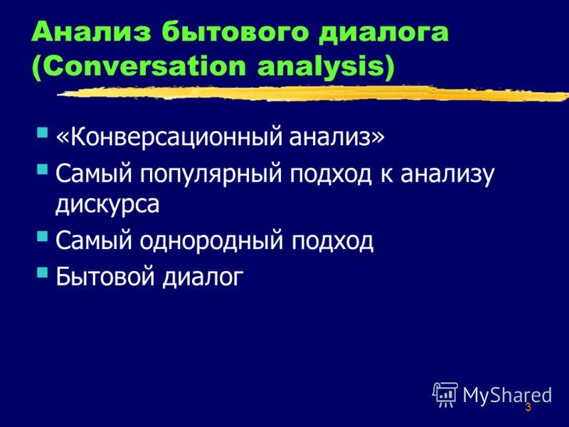 3 Анализ бытового диалога (Conversation analysis) «Конверсационный анализ» Самый популярный подход к анализу дискурса Самый однородный подход Бытовой диалог