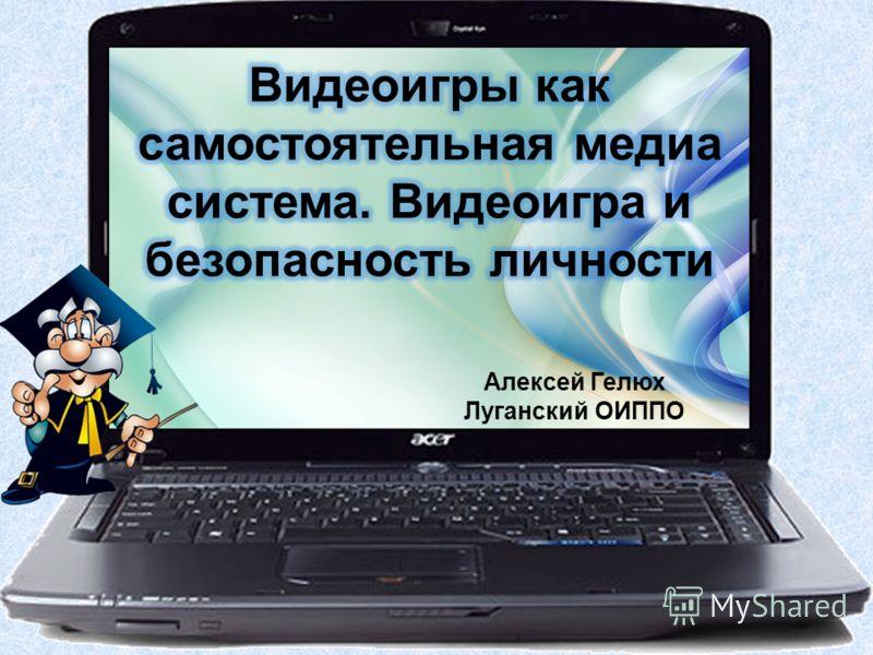 Алексей Гелюх Луганский ОИППО