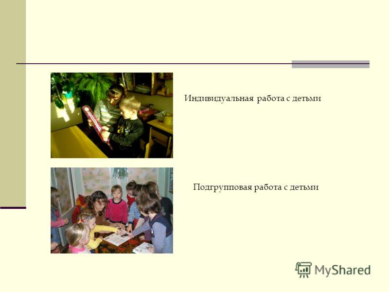 Индивидуальная работа с детьми Подгрупповая работа с детьми