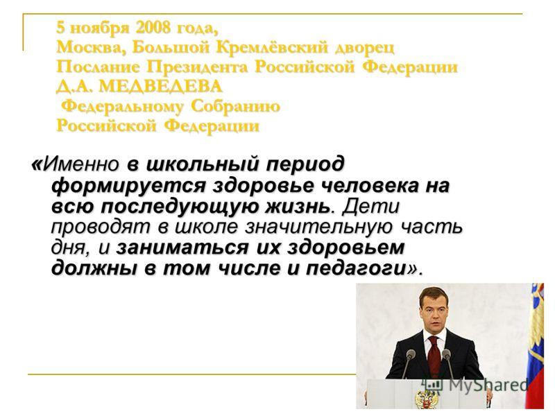 18 5 ноября 2008 года, Москва, Большой Кремлёвский дворец Послание Президента Российской Федерации Д.А. МЕДВЕДЕВА Федеральному Собранию Российской Федерации « Именно в школьный период формируется здоровье человека на всю последующую жизнь. Дети прово