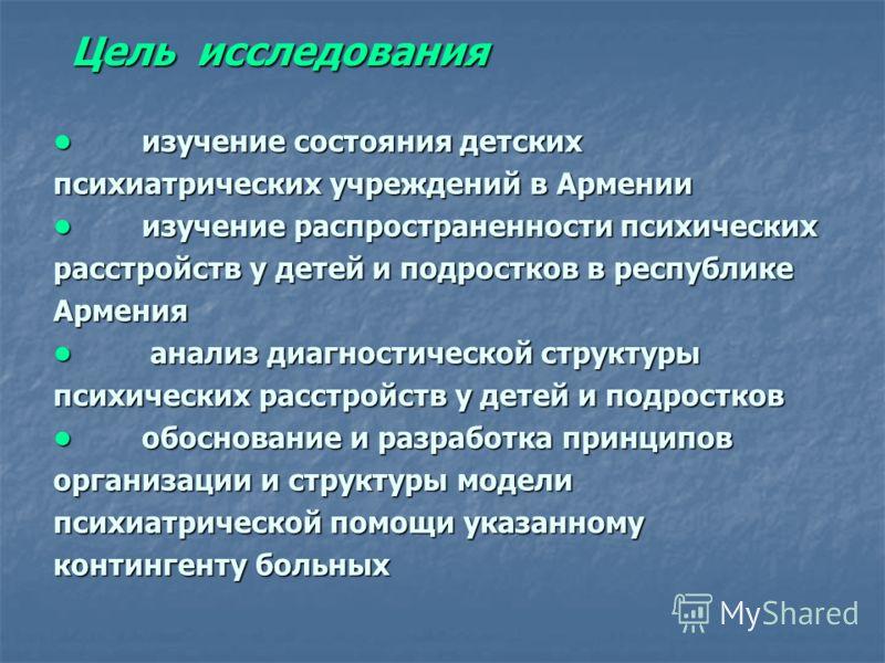 изучение состояния детских психиатрических учреждений в Арменииизучение распространенности психических расстройств у детей и подростков в республике Армения анализ диагностической структуры психических расстройств у детей и подростковобоснование и ра