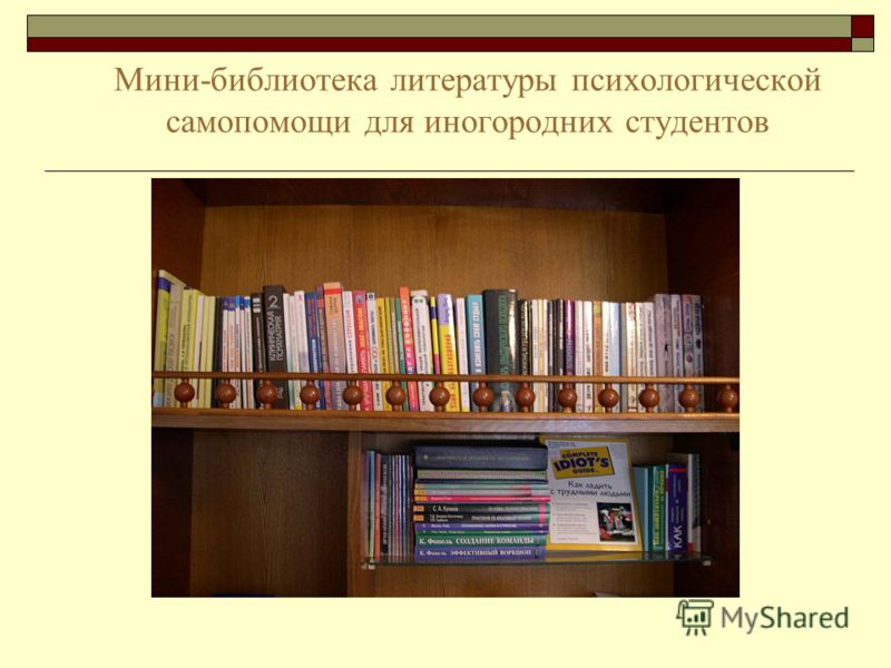 Мини-библиотека литературы психологической самопомощи для иногородних студентов