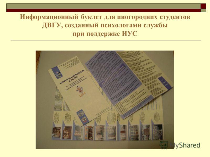 Информационный буклет для иногородних студентов ДВГУ, созданный психологами службы при поддержке ИУС