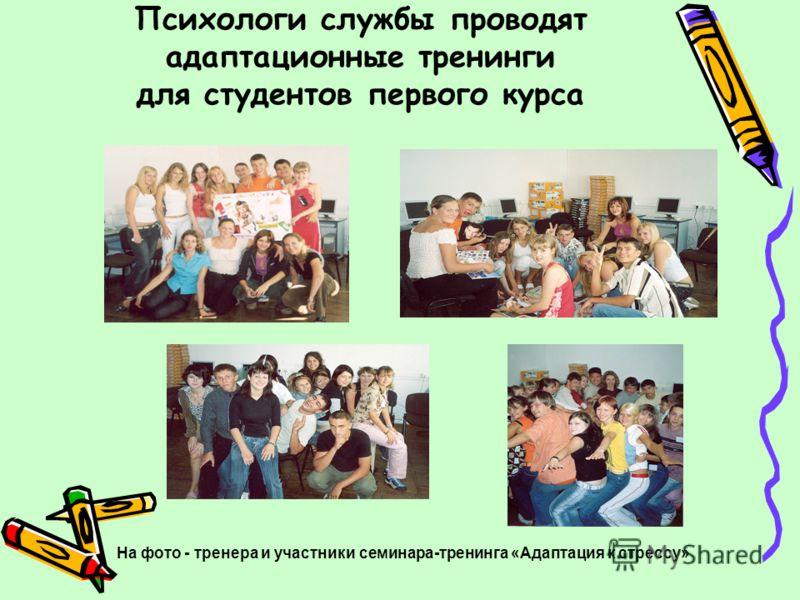 Психологи службы проводят адаптационные тренинги для студентов первого курса На фото - тренера и участники семинара-тренинга «Адаптация к стрессу»